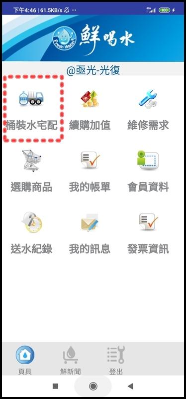 鮮喝水1Screenshot_2020-01-10-16-46-01-407_com.freshwater.app.jpg