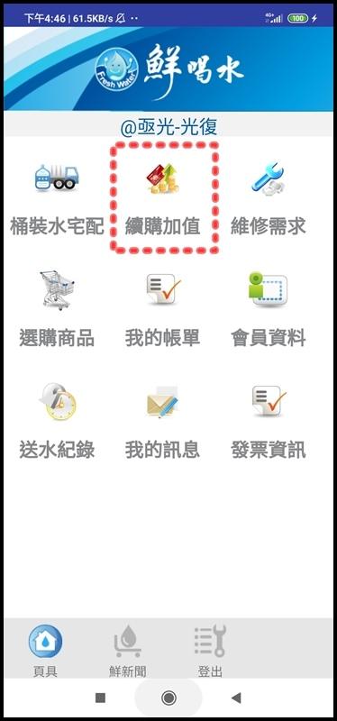 鮮喝水4Screenshot_2020-01-10-16-46-01-407_com.freshwater.app.jpg