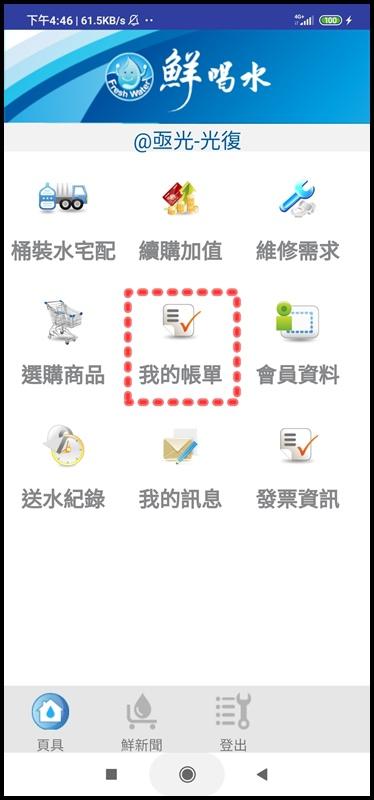 鮮喝水5Screenshot_2020-01-10-16-46-01-407_com.freshwater.app.jpg