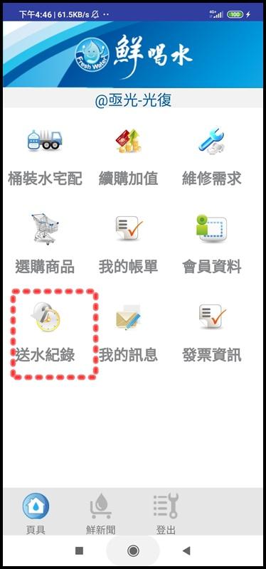 鮮喝水3Screenshot_2020-01-10-16-46-01-407_com.freshwater.app.jpg