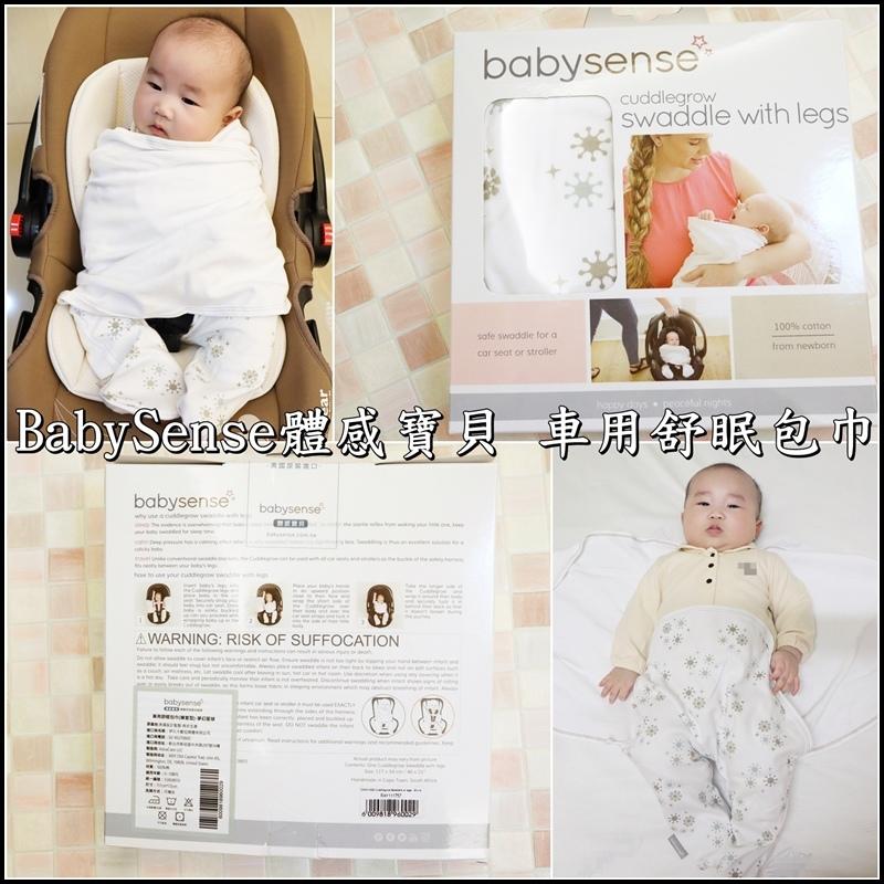 BabySense體感寶貝 車用舒眠包巾0.JPG