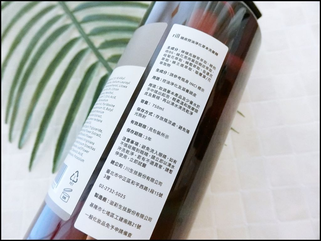 rillR 川 頭皮控油淨化草本洗髮精7.JPG
