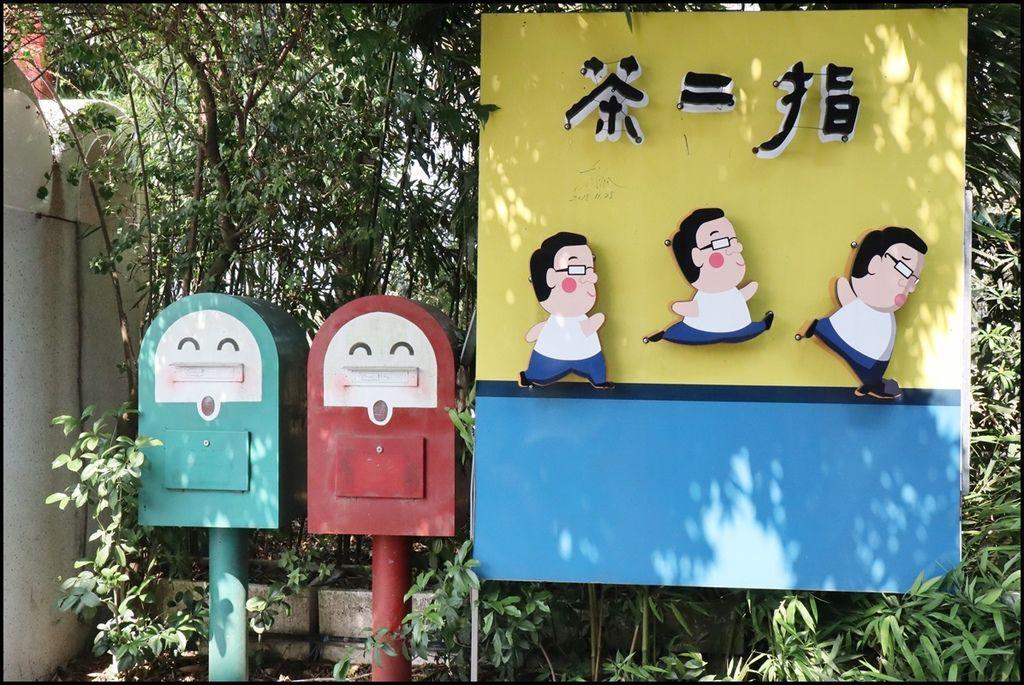 茶二指故事館1-2.JPG