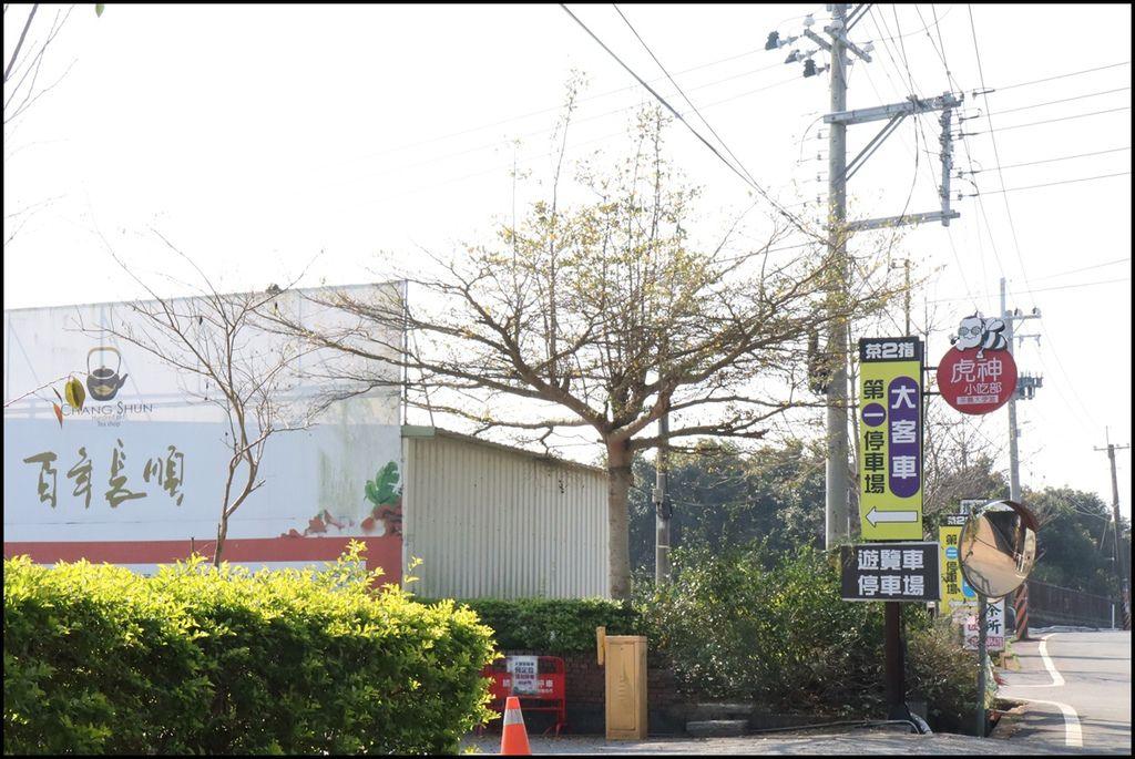 茶二指故事館4.JPG