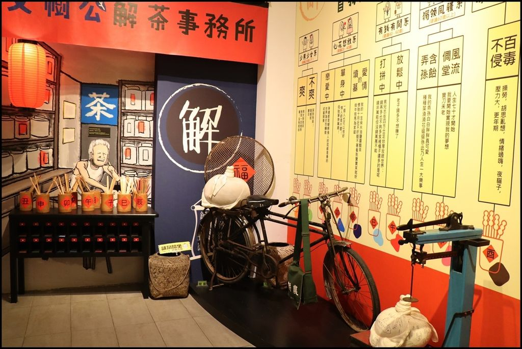 茶二指故事館10.JPG
