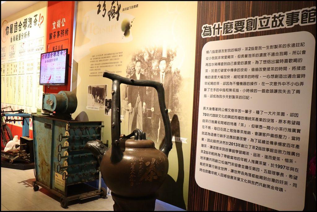茶二指故事館7.JPG
