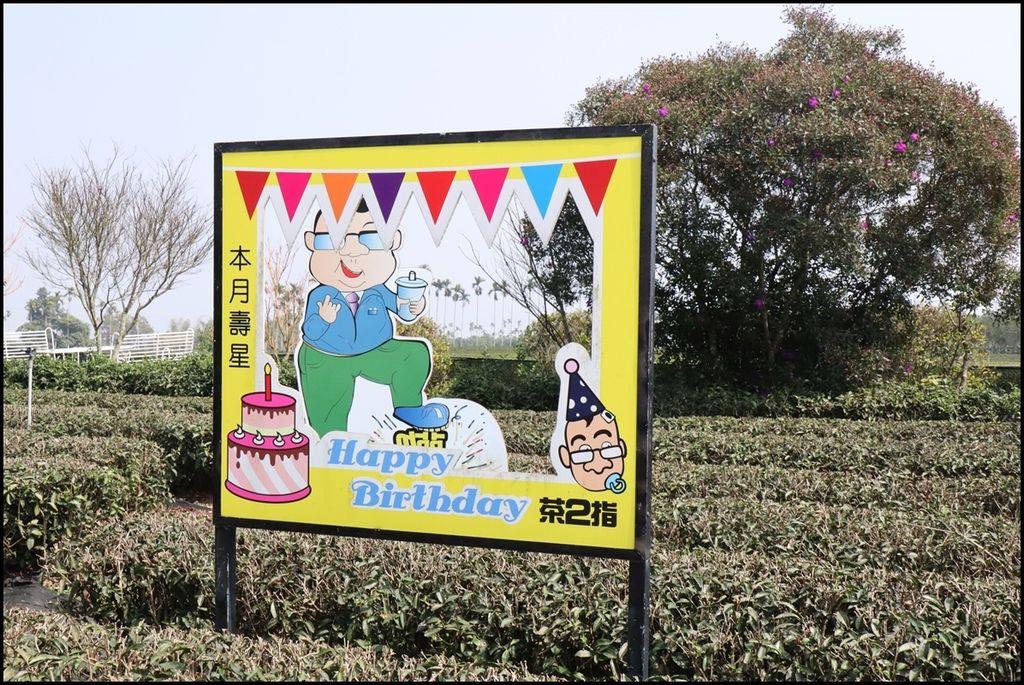 茶二指故事館60.JPG