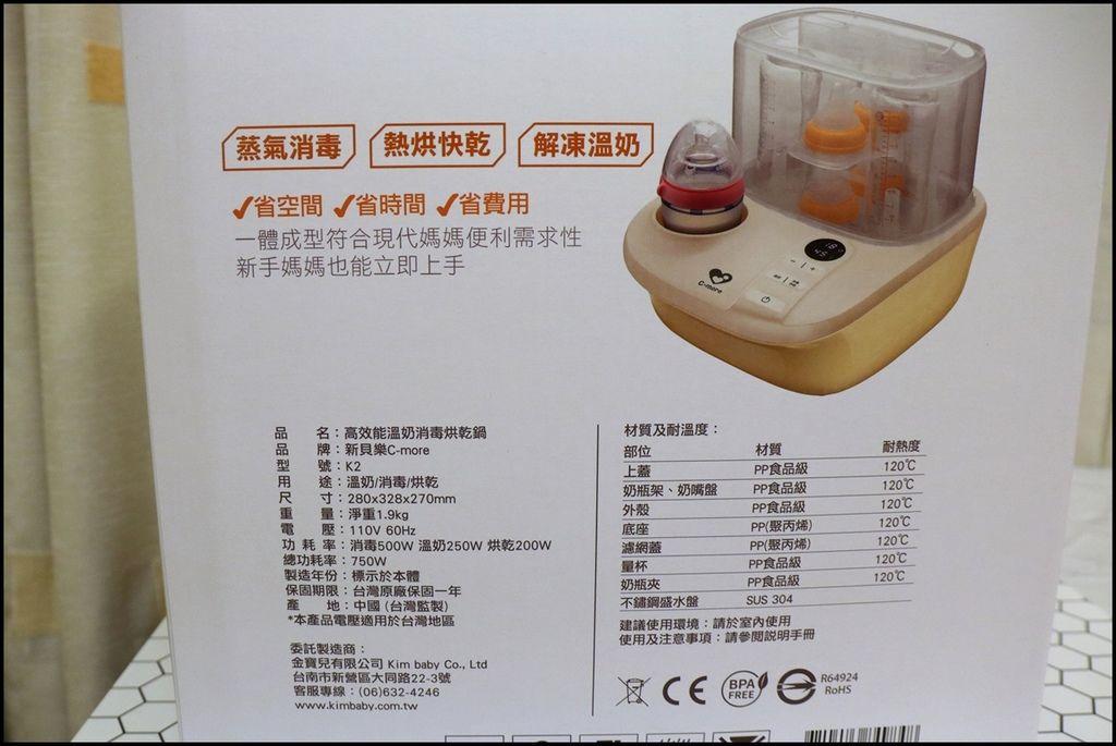 新貝樂 K2高效能溫奶消毒烘乾鍋3.JPG