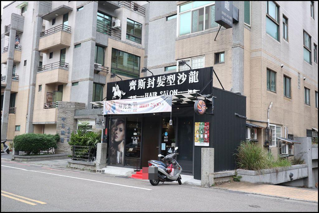 齊斯封髮型沙龍0.JPG