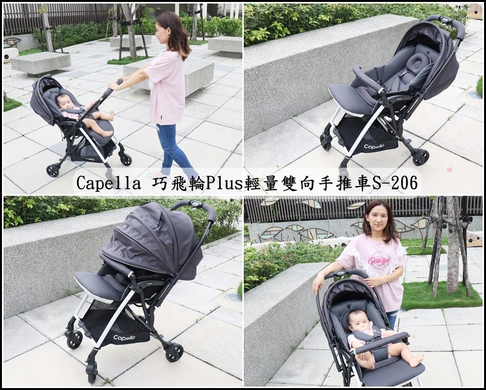 Capella 巧飛輪Plus輕量雙向手推車S-2060.jpg
