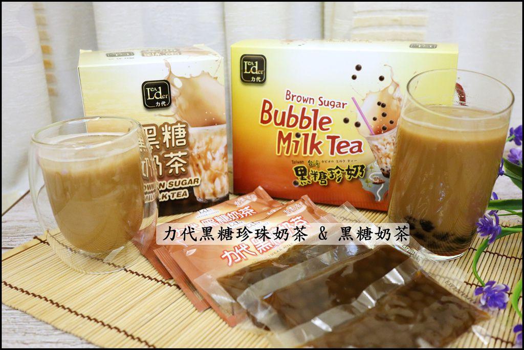 力代黑糖珍珠奶茶 %26; 黑糖奶茶 0.JPG