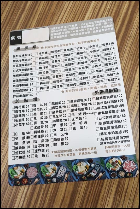 源鍋綠手作鍋物17.JPG