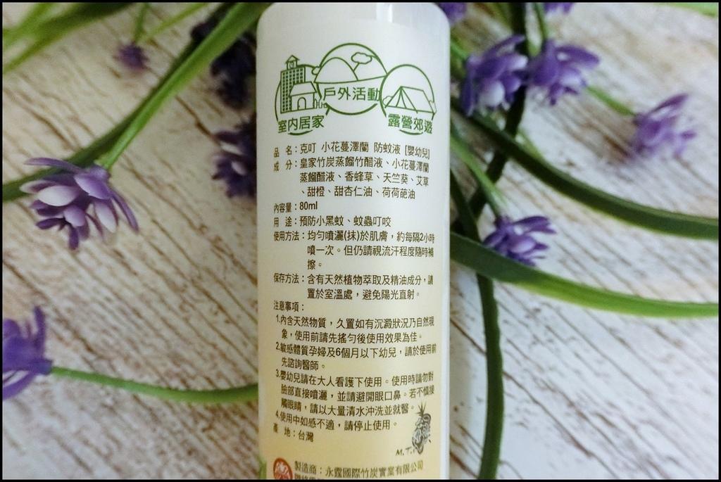 小花蔓澤蘭防蚊液 - 嬰幼兒配方1.JPG
