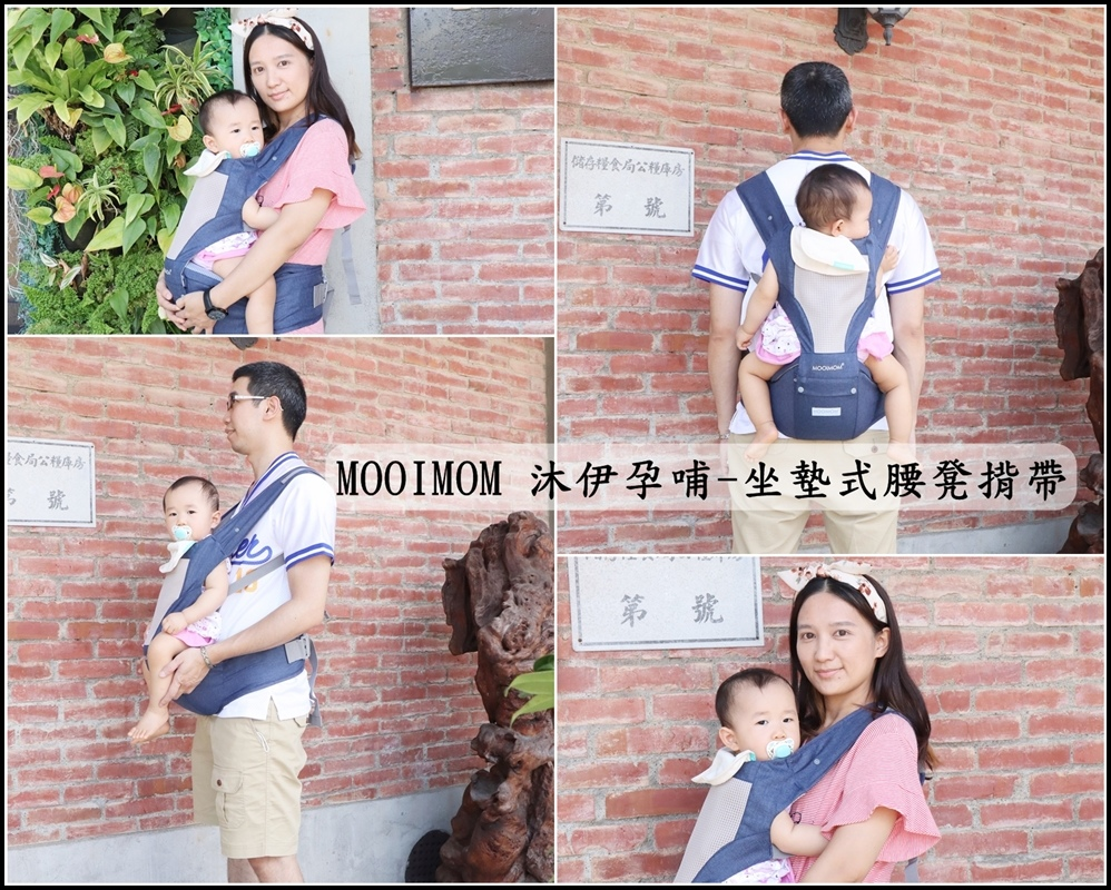MOOIMOM 沐伊孕哺 - 輕量透氣款坐墊式腰凳揹帶0.jpg