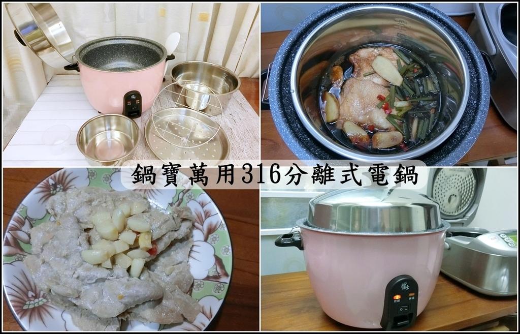 鍋寶萬用316分離式電鍋0-1.jpg