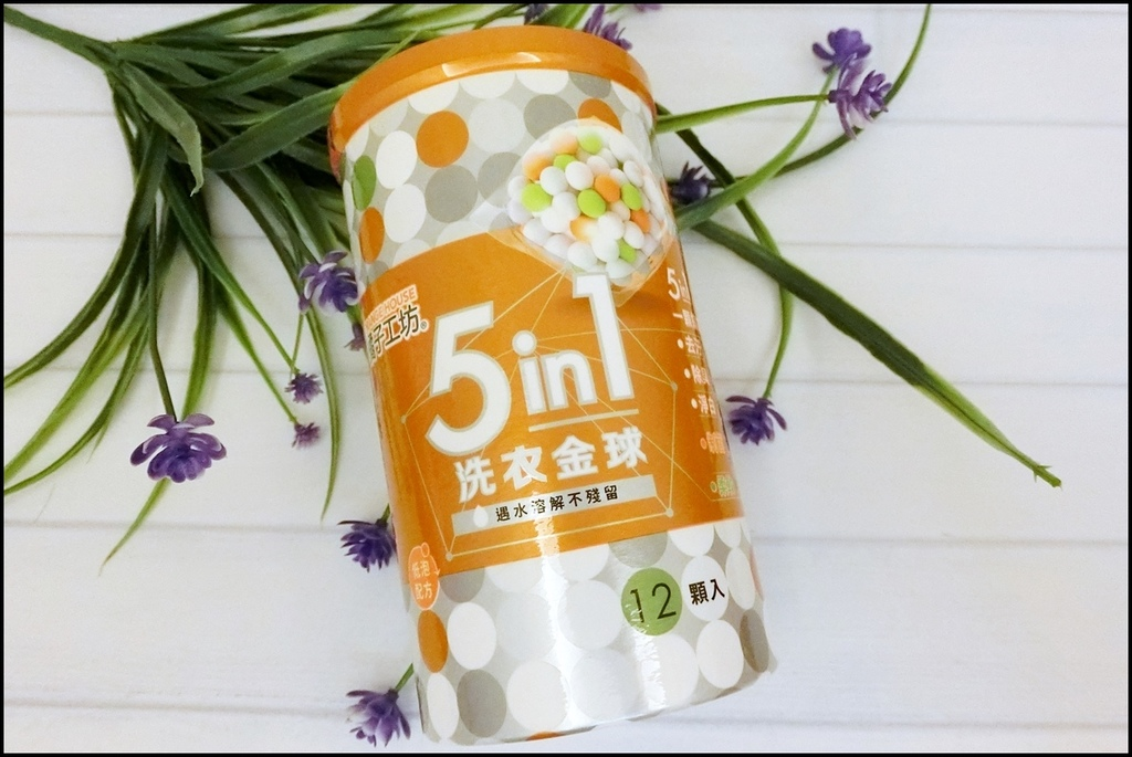 橘子工坊五合一洗衣金球0.JPG