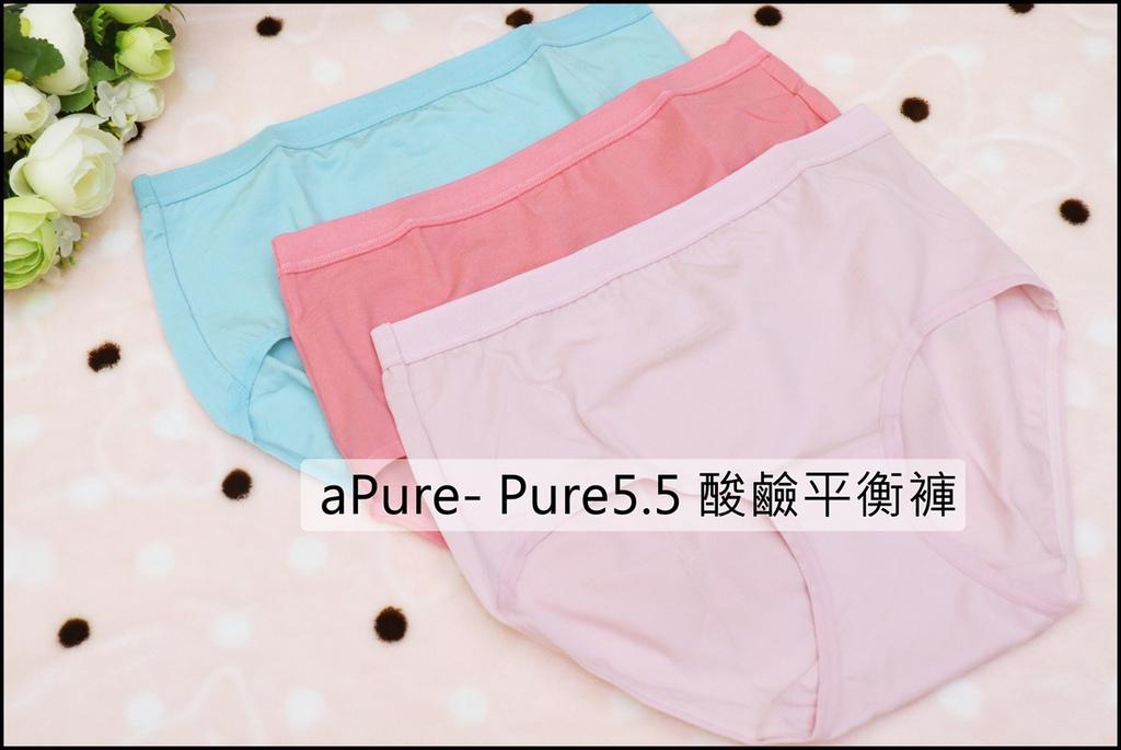 aPure- Pure5.5 酸鹼平衡褲0.JPG