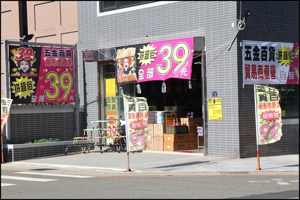 MaYa39 五金用品1.JPG