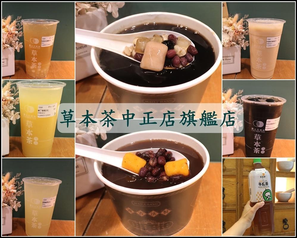 草本茶中正店旗艦店0.jpg