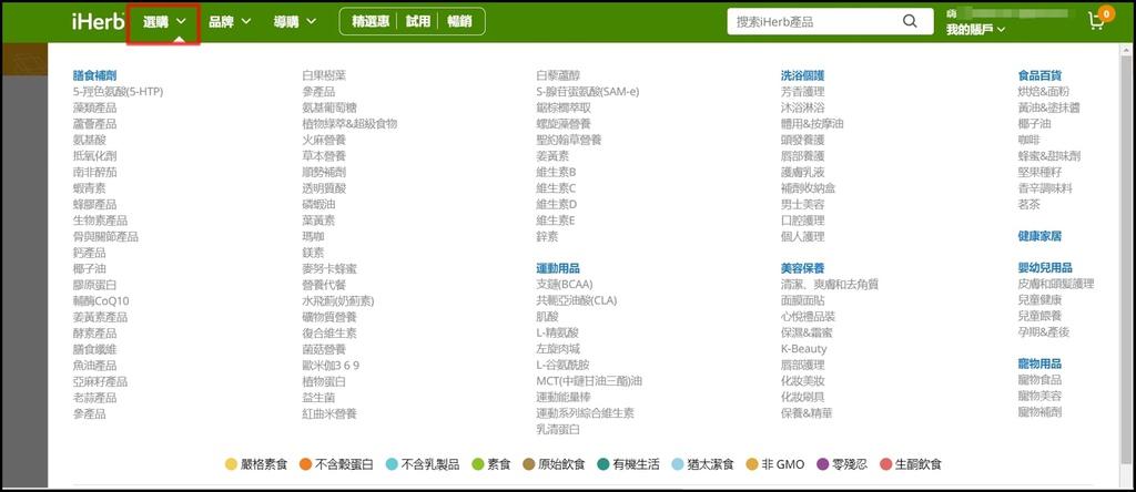 iHerb 美國天然產品購物平台8.jpg