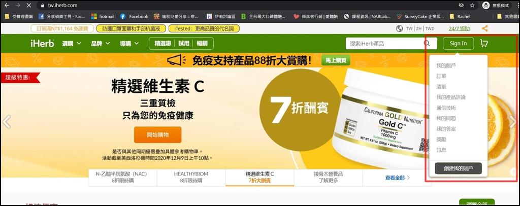 iHerb 美國天然產品購物平台5.jpg