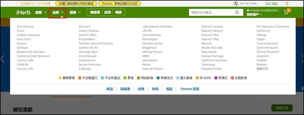 iHerb 美國天然產品購物平台7.jpg