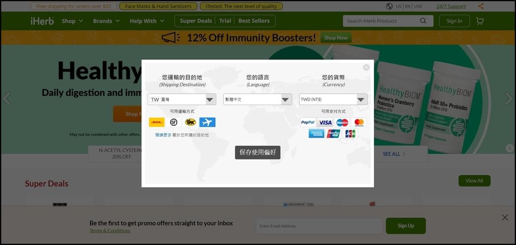 iHerb 美國天然產品購物平台4.jpg