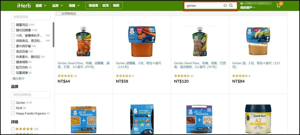 iHerb 美國天然產品購物平台9.jpg