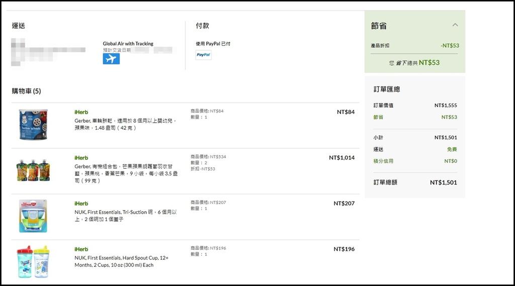 iHerb 美國天然產品購物平台13.jpg