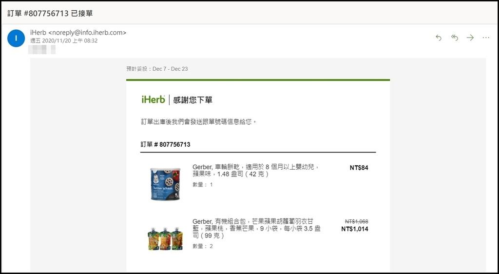 iHerb 美國天然產品購物平台14.jpg