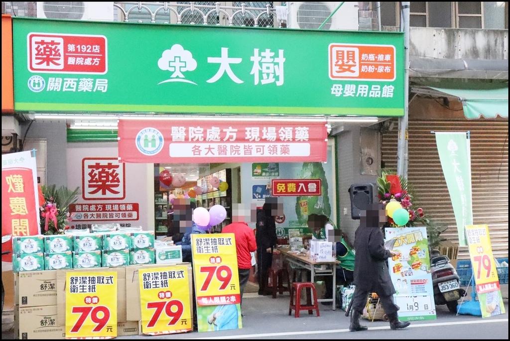 大樹藥局關西中山店0.JPG