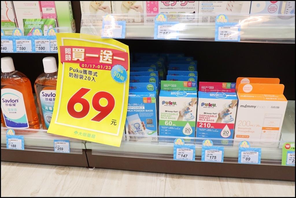 大樹藥局關西中山店48.JPG