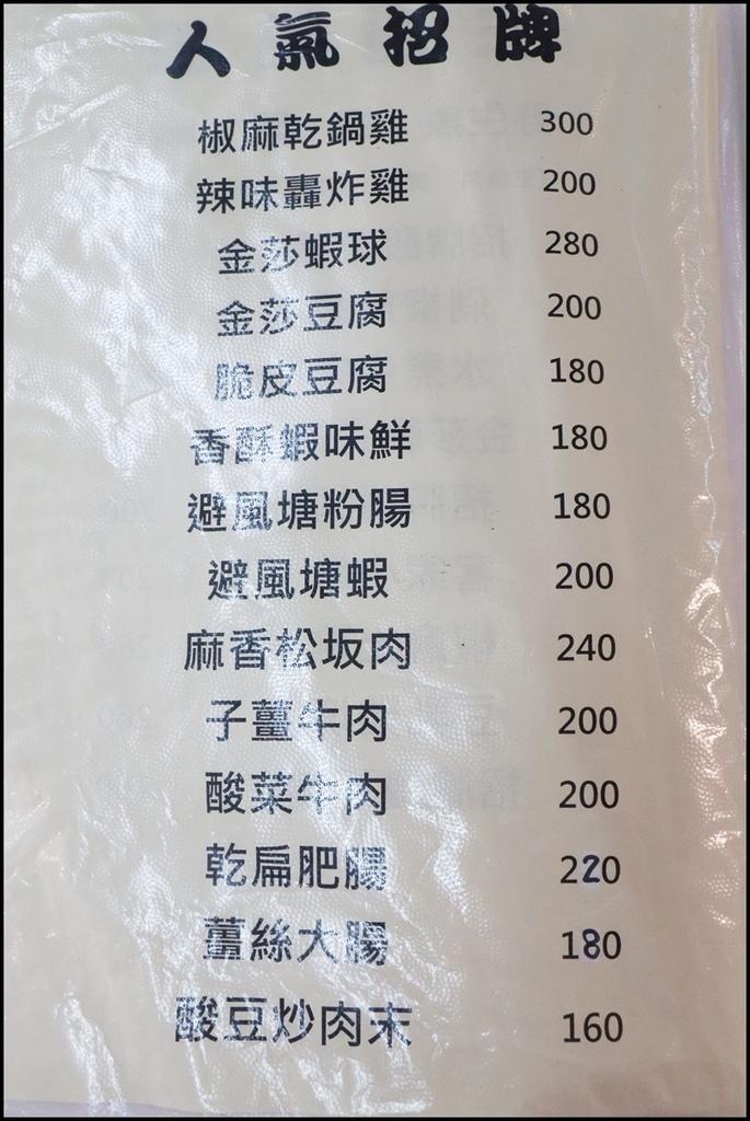 鴻金食堂10-2.JPG