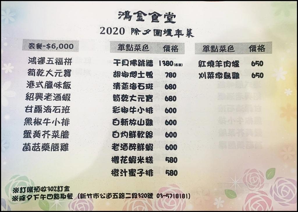 鴻金食堂10-11.jpg