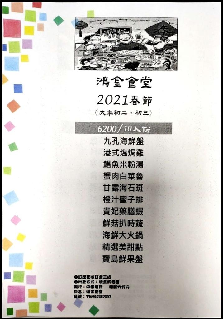鴻金食堂10-13.jpg