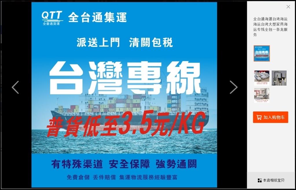全台通海運臺灣海運4-1.jpg