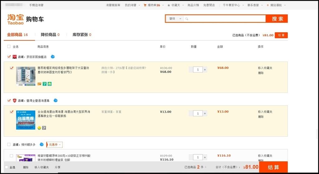 全台通海運臺灣海運13.jpg