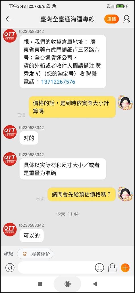 全台通海運臺灣海運20.jpg