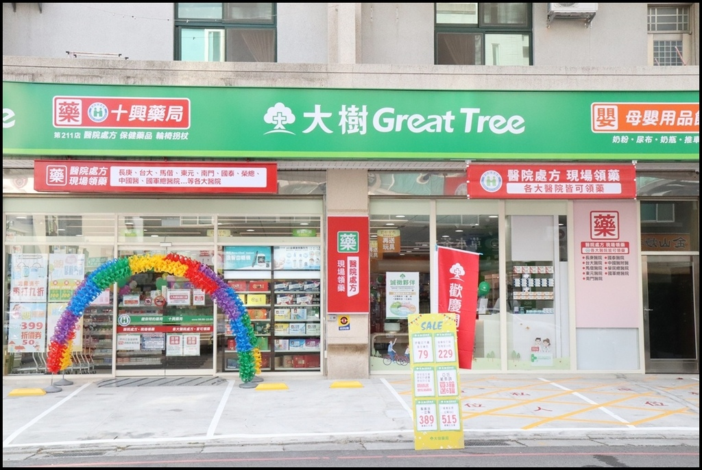 大樹藥局1.JPG