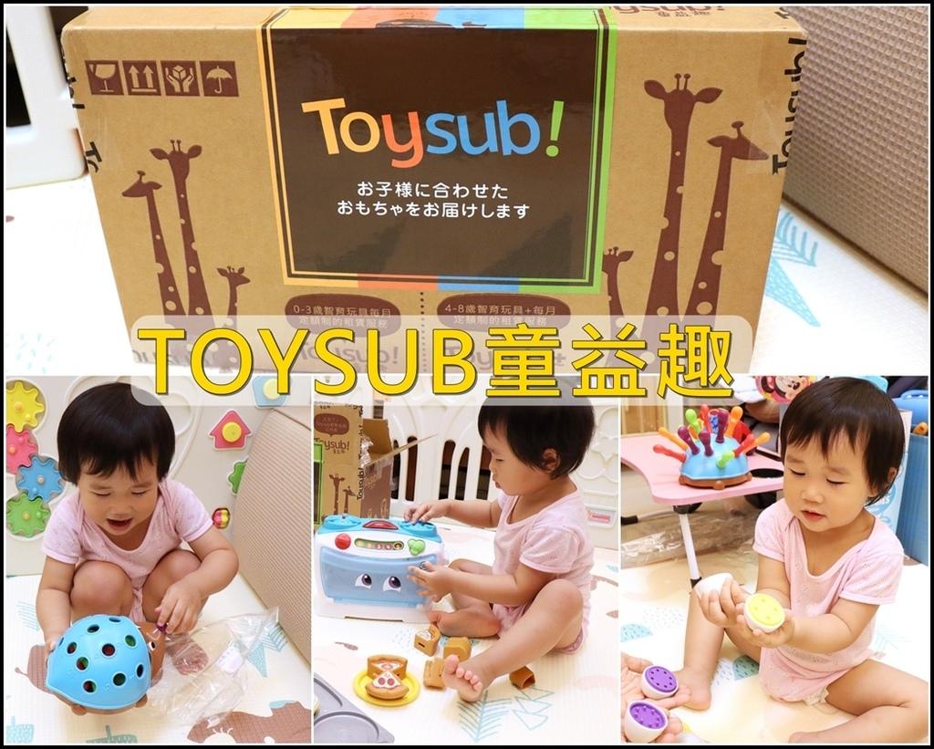 幼兒玩具出租_ TOYSUB童益趣0.jpg