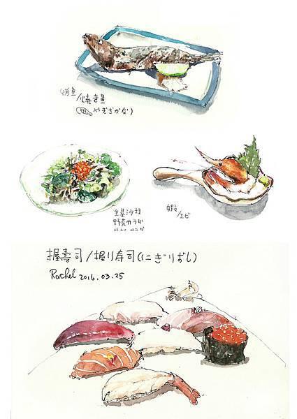 旅繪食記3日本料理.jpg
