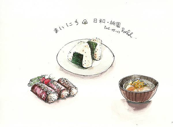 日和飯糰1(女巫旅繪食記1).jpg