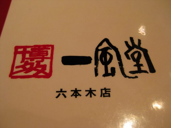 200908東京之旅 169.jpg