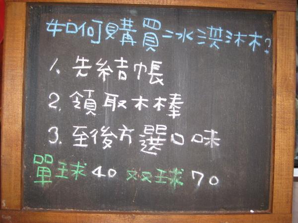 薰衣草森林vs台中 046.jpg
