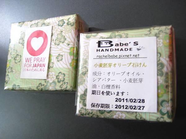 捐皂到日本2