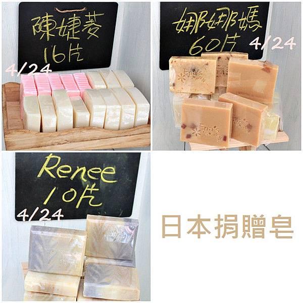 日本捐贈皂3