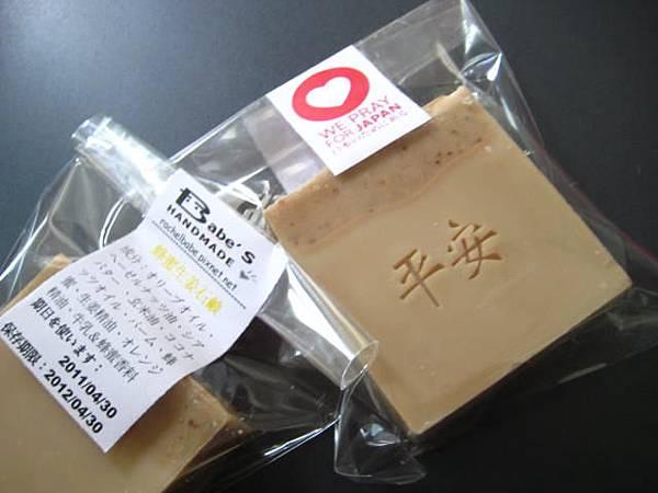 捐皂到日本1