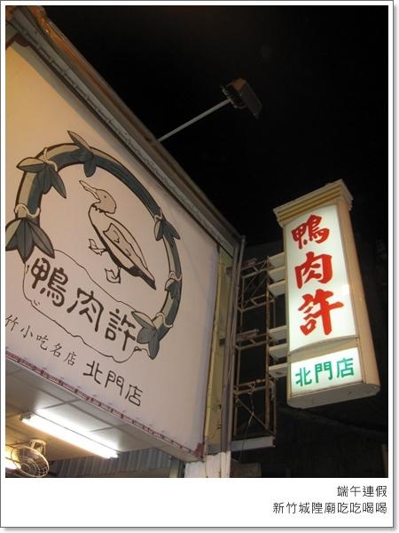 結果到新竹的第一店鴨肉許,是我們遇到的唯一好店