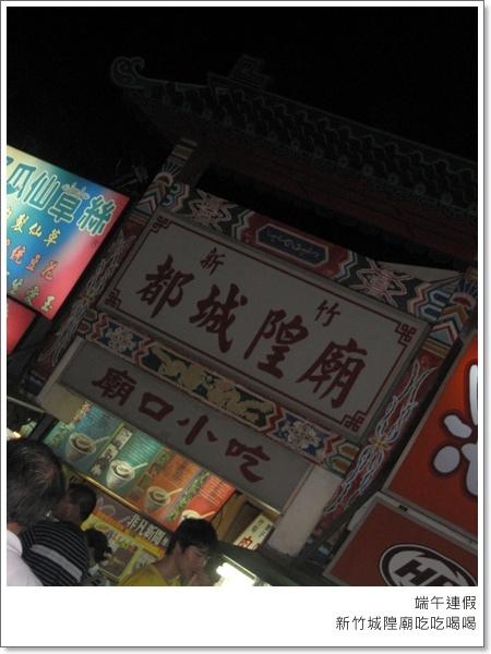 一眨眼,我們人在新竹城隍廟口