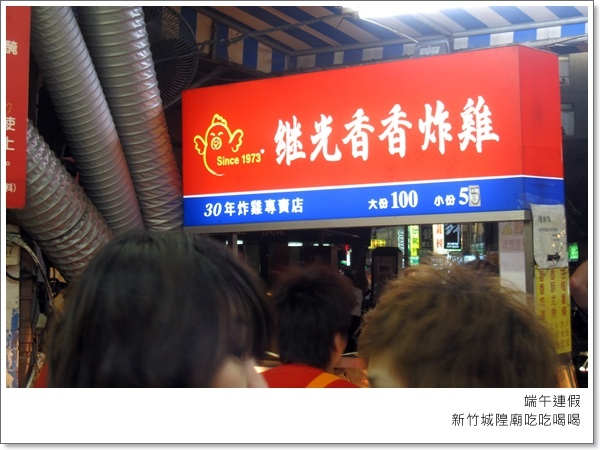 老公說繼光香香G台北也有,吃這準沒錯